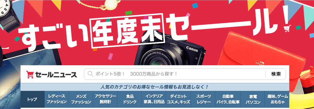 Yahoo!セール