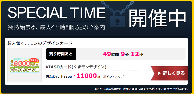 SPECIAL TIME くまモンカード