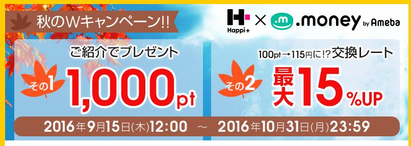 ハピタス秋のキャンペーン