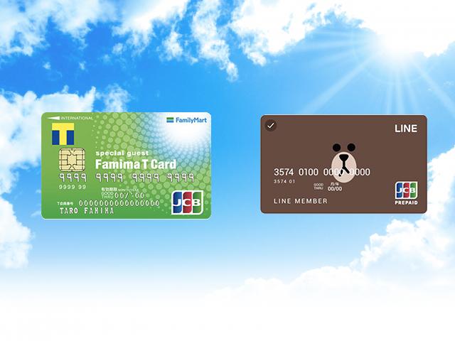 ファミマとLINE カード