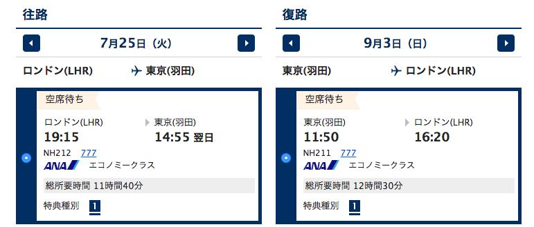 特典航空券 予約ページ2