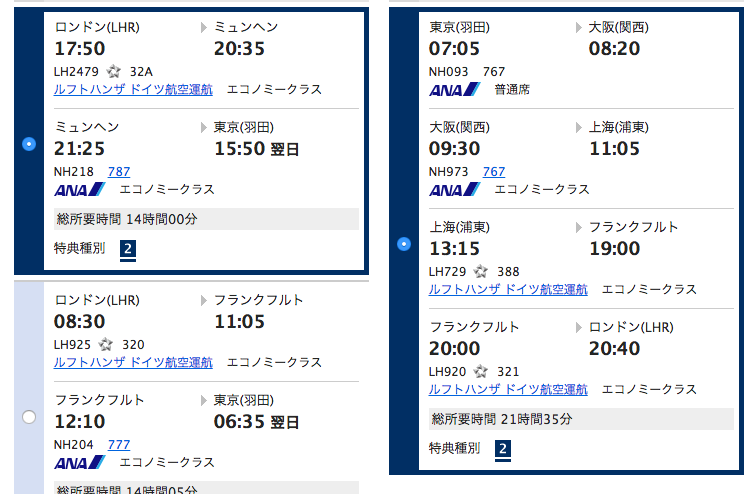 特典航空券 予約ページ3