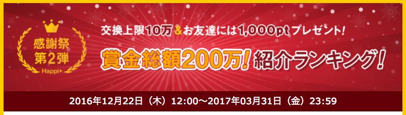 ハピタス友達紹介キャンペーン第2弾
