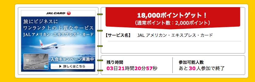 アメックス18000pt