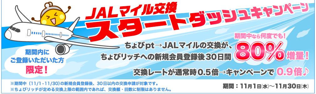 ちょびリッチ JALキャンペーン